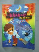 【書寶二手書T3/兒童文學_IGA】小導演失業日記-黃金魚將撒母耳_小魏