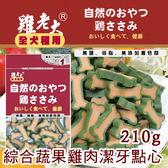 [寵樂子]《雞老大》寵物機能雞肉零食 - CBS-36 綜合蔬果雞肉潔牙點心 - 軟 190g / 狗零食