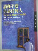 【書寶二手書T8/翻譯小說_JOM】請你不要告訴任何人_原價420_林震宇, JAIMEBA
