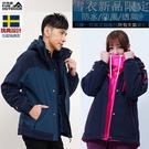 男女款秋冬情侶外套系列國際專業級極地禦寒高防水防風兩件式外套(4色可選)【戶外趣-年度新款】