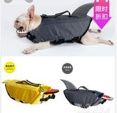 杜賓先生狗狗游泳救生衣鯊魚鴨子卡通反光變身裝寵物游水背心衣服 快速出貨