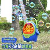 兒童泡泡機企鵝泡泡機兒童吹泡泡神器全自動婚禮舞臺電動泡泡機玩具 貝兒鞋櫃