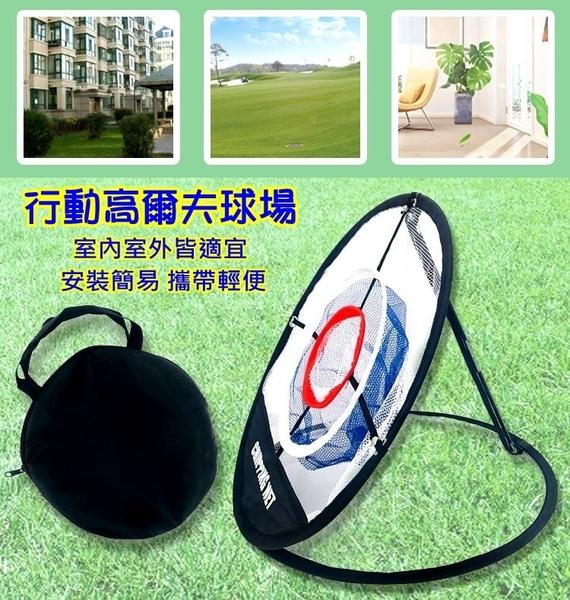 Golf高爾夫小型切桿練習網+收納袋 切球網 折疊收納輕便攜帶【AE10601】i-style居家生活