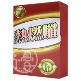 【有現貨】iVENOR 熱燃孅山葵膠囊 30錠/盒【i -優】