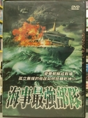 挖寶二手片-Y109-142-正版DVD-電影【海事最強部隊】-歐娜索羅蒙納司 雷夫鮑爾(直購價)