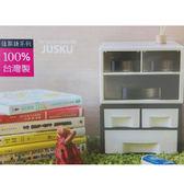 收納盒、置物盒佳斯捷JUSKU 85115 小不點桌面收藏盒【文具e 指通】量販