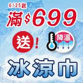 消費滿699元送冰涼巾