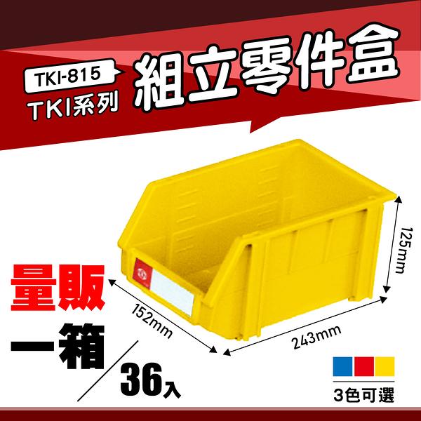 【量販一箱】天鋼 TKI-815 組立零件盒(36入) (黃) 耐衝擊分類盒 零件盒 分類盒 五金收納盒