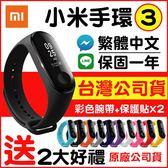 真正台灣公司貨 繁體中文 套餐組【小米手環3+送彩色腕帶+保護貼2片】來電/LINE/訊息顯示