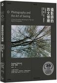 攝影師的四大修練【35周年紀念版】:打破規則的觀察、想像、表現、視覺設計,拍出...