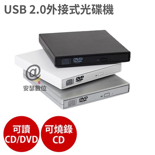 USB 2.0 外接式 光碟機【銀色 可讀CD/DVD、燒錄CD】筆電 ASUS Acer Macbook Air HP 外接盒 WINDOWS 微軟