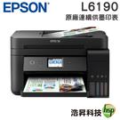 【限時促銷】EPSON L6190 雙網四合一傳真 連續供墨複合機 原廠保固