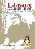 (二手書)Linux開放精神的創始者:林納斯.托瓦茲Linus Benedict Torvalds
