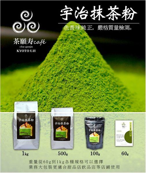 日本茶願壽宇治抹茶粉60g 嚴選上等綠茶研磨 烘焙飲品冰激淋專用直郵免運