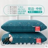 南極人枕頭枕芯雙人家用一對裝單人學生宿舍護頸椎助睡眠酒店整頭 NMS美眉新品