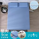 House Door 抗菌防螨9cm藍晶靈涼感記憶床墊全配組-雙大海洋藍
