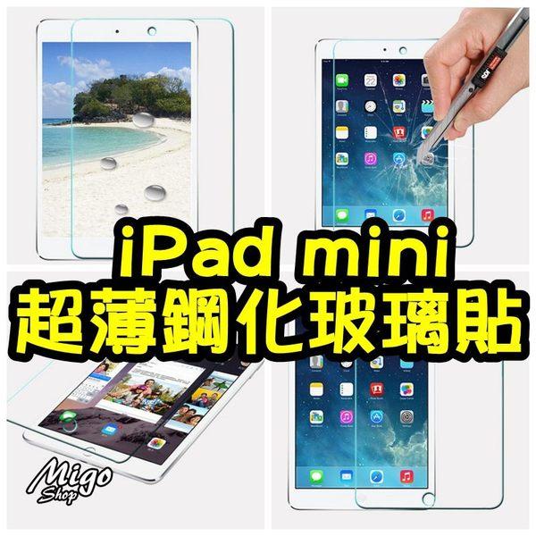 【iPad mini 超薄鋼化玻璃貼】ipad mini納米防爆超薄鋼化玻璃膜防刮耐磨平板保護膜