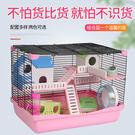 倉鼠籠-倉鼠籠子金絲熊籠倉鼠用品玩具豪華基礎籠雙層別墅套餐 艾莎嚴選YYJ