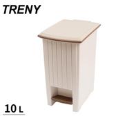 【TRENY】鄉村踏式垃圾桶 10L