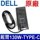 戴爾 DELL TYPE-C USB-C 130W 原廠變壓器 20V 6.5A 新款橢圓弧形 HA130PM170 DA130PM170 XPS 15 9575 9580