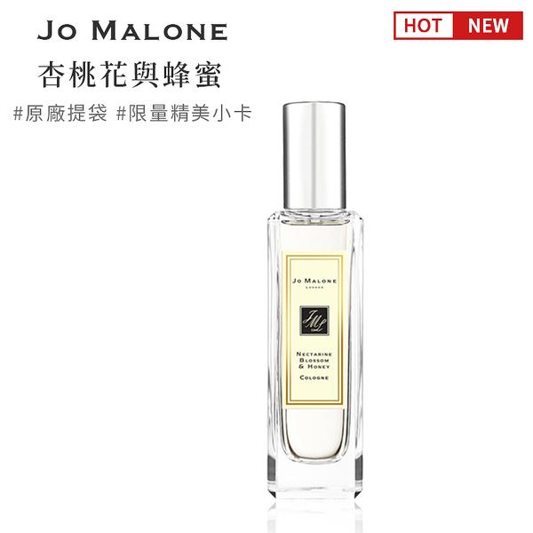 JO MALONE 杏桃花與蜂蜜古龍水30ml 公司正品  【SP嚴選家】