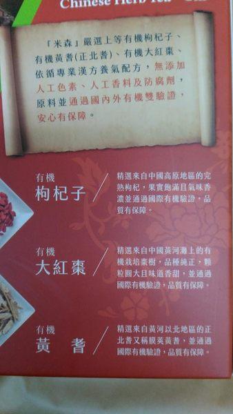 米森 有機漢方養氣茶 6g*8/盒 6盒 送禮首選 超值優惠