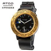 腕表 手錶 ATOP 世界時區手錶 世界在你手中 凱門鱷魚錶帶