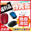 [福利品] 福利無線滑鼠 【B834】【...