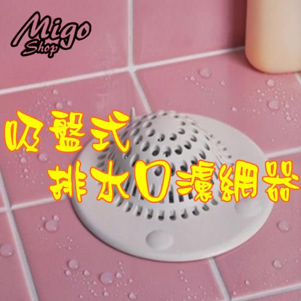 【吸盤式排水口濾網器《圓形不挑款》】濾網下水道頭髮過濾網排水防塞器