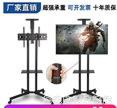 液晶電視架落地立式通用支架可行動顯示器架子萬能旋轉掛架推車 居家物语