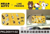 車之嚴選 cars_go 汽車用品【PKLD001Y-02】Hello Kitty+LINE 可愛系列 遮陽板套夾 收納置物袋