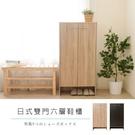【Hopma】日式雙門六層鞋櫃/收納櫃-淺橡木