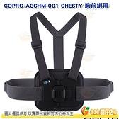 GOPRO AGCHM-001 胸前綁帶 原廠 公司貨 適用 HERO7 HERO6 HERO5 HERO8