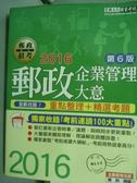 【書寶二手書T1/進修考試_QDY】郵政企業管理大意(2016)_楊鈞_6/e