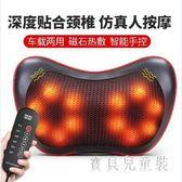 多功能肩頸椎電動按摩器頸肩全身 110v~220v 車載儀枕頭 BF4386『寶貝兒童裝』