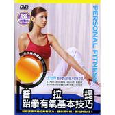 全民健身運動-普拉提跆拳有氧基本技巧DVD 贈兩片優質DVD