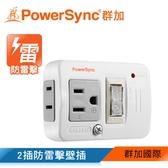 群加 PowerSync 2P+3P 1開2插防雷擊節能壁插(TWTM12SN)