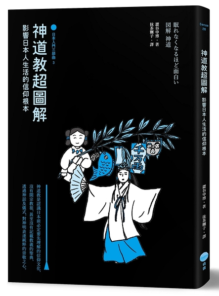 神道教超圖解【日本入門三部曲3】:影響日本人生活的信仰根本