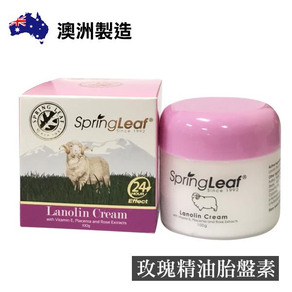 澳洲 Spring Leaf 綠芙 玫瑰精油胎盤素綿羊霜 100g 保溼乳液 乳霜【小紅帽美妝】