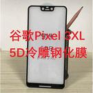 谷歌 pixle 手機 水凝膜 軟膜 前熒幕膜 pixle 3XL pixel 4XL pixle4保護膜