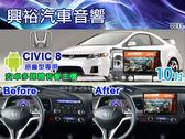 【專車專款】2009~2012年HONDA CIVIC 8代專用10吋觸控螢幕安卓多媒體主機*藍芽+導航+安卓四合一