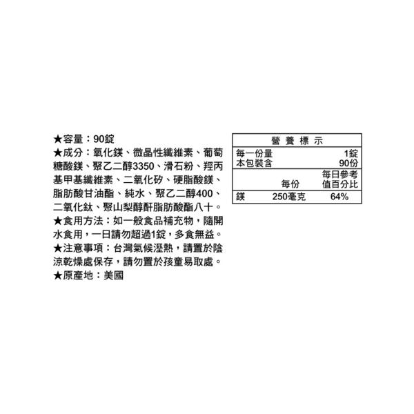 【LAC利維喜】GNC健安喜 鎂250食品錠90錠