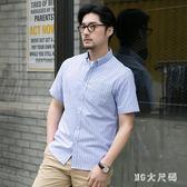 夏季男士短袖條紋純棉襯衫牛津紡襯衣加大碼休閒寬鬆襯衫男 qf26518【MG大尺碼】