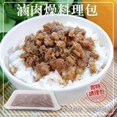 【海肉管家-全省免運】陳家撲鼻古早味『滷肉燥』X3盒(300g±10%/盒)