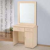 化妝桌《YoStyle》和風大鏡面化妝桌 鏡台 穿衣鏡/書桌 (白橡木色)免運專人配送到家~