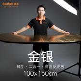 反光板 金銀反光板100*150cm 便攜反光板柔光拍照補光板攝影反光板 聖誕節