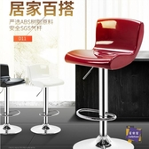 吧台椅 吧台椅升降北歐現代簡約家用吧台凳酒吧桌椅休閒椅子前台高腳凳子T 4色 交換禮物