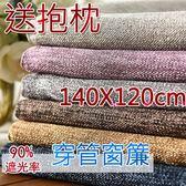 遮光窗簾X2窗 時尚亞麻 素色門簾穿管窗簾 免費修改高度「寬140X高120cm」X2片「微笑城堡」
