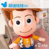 NORNS 【胡迪娃娃 大款】18吋 Woody 玩具總動員 皮克斯 Pixar 玩偶 公仔