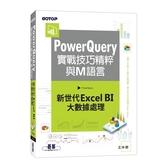 PowerQuery實戰技巧精粹與M語言(新世代Excel BI大數據處理)